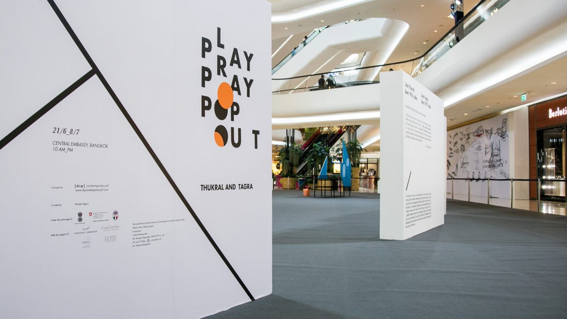 Play Pray Pop Out
